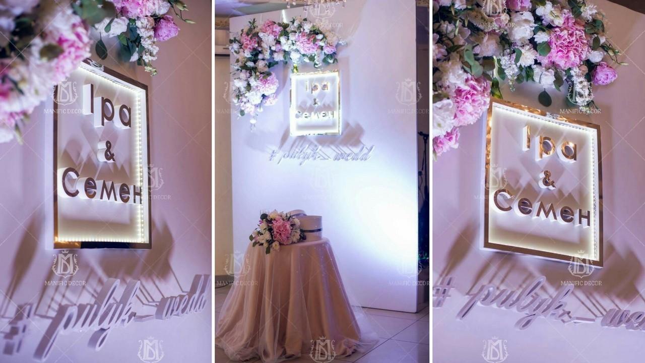 Світлові декорації фотозон від Маніфік Декор